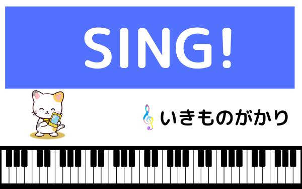 いきものがかりのSING!