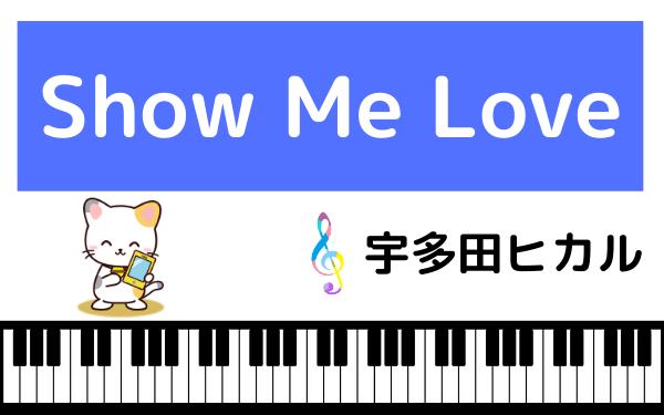 宇多田ヒカルのShow Me Love