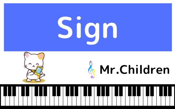 Mr.ChildrenのSign