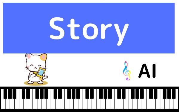 AIのStory