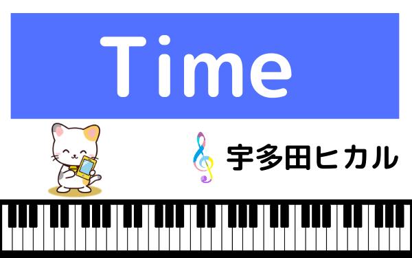 宇多田ヒカルの『Time』