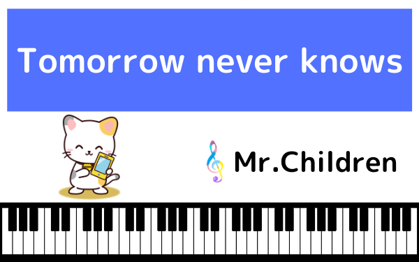 Mr.ChildrenのTomorrow never knows
