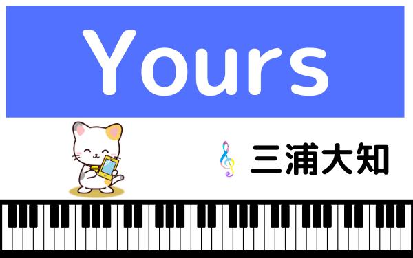 三浦大知のYours