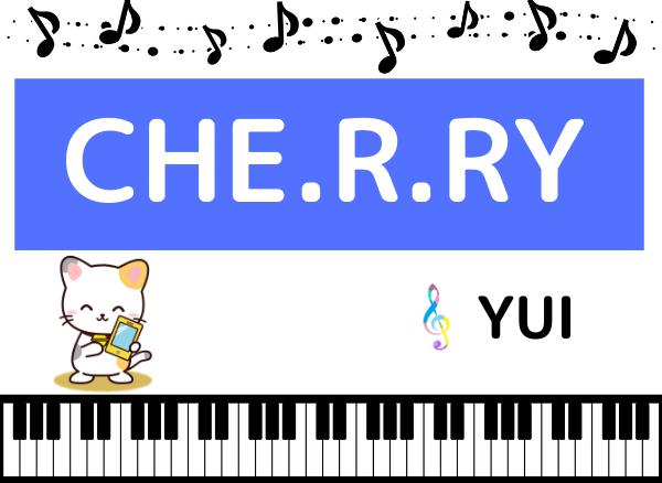 YUIの『CHE.R.RY』