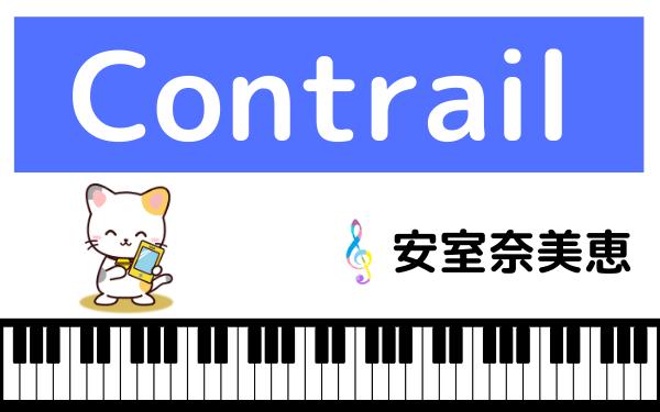 安室奈美恵のContrail