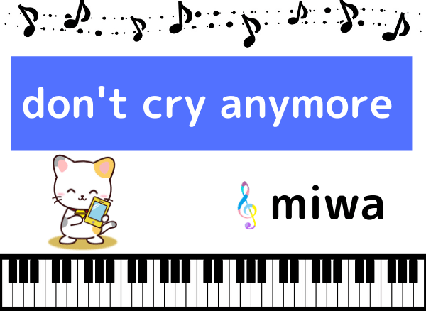 miwaの『don't cry anymore』