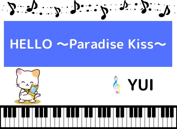 YUIの『HELLO 〜Paradise Kiss〜』