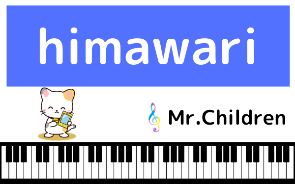 Mr.Childrenのhimawari