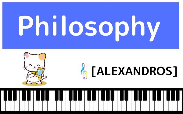 [Alexandros]のPhilosophy