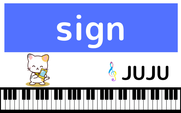 JUJUのsign