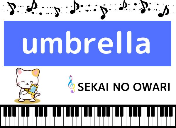 SEKAI NO OWARIのumbrella