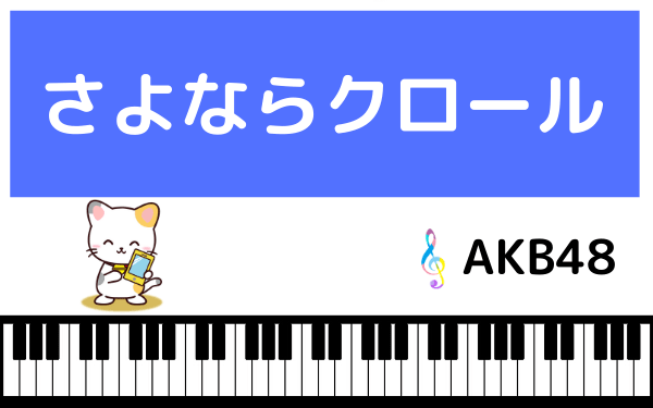 AKB48のさよならクロール