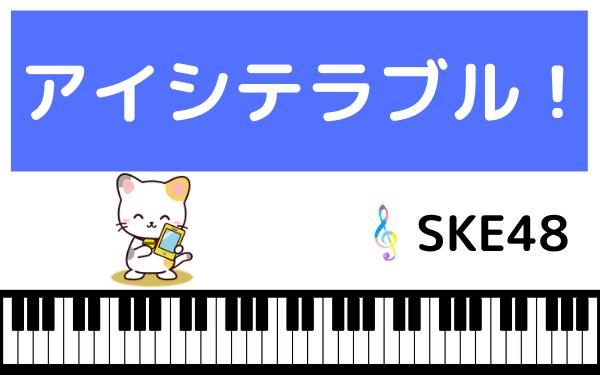 SKE48のアイシテラブル!
