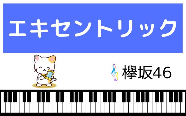 欅坂46のエキセントリック