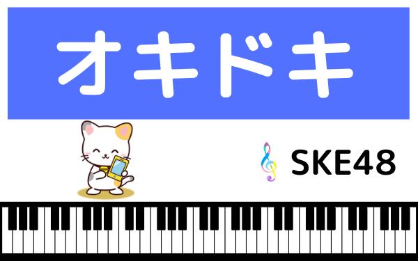SKE48のオキドキ