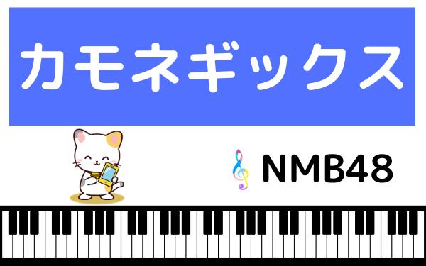 NMB48のカモネギックス