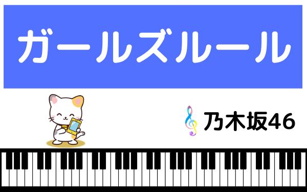 乃木坂46のガールズルール