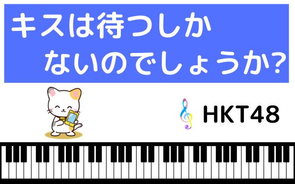 HKT48のキスは待つしかないのでしょうか?