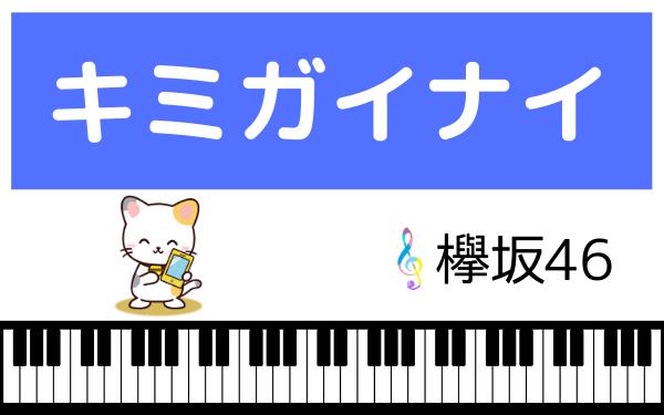欅坂46のキミガイナイ