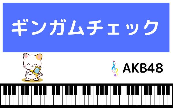AKB48のギンガムチェック