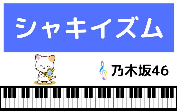 乃木坂46のシャキイズム