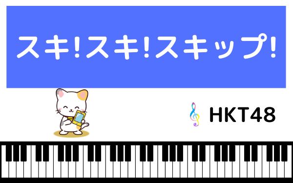 HKT48の スキ!スキ!スキップ!