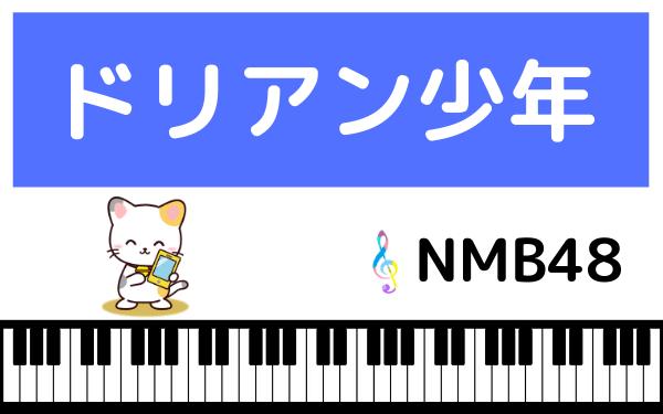 NMB48のドリアン少年