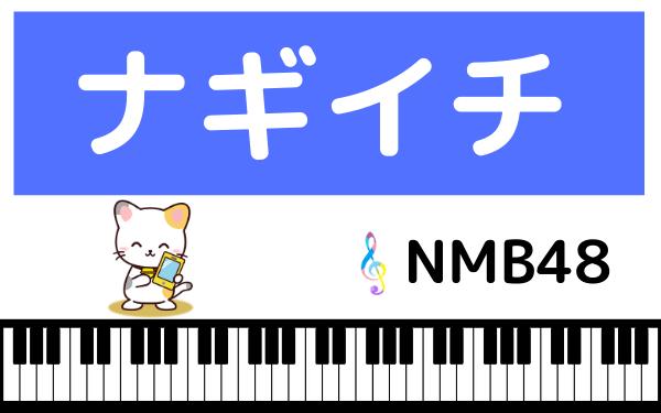 NMB48のナギイチ