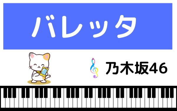 乃木坂46のバレッタ