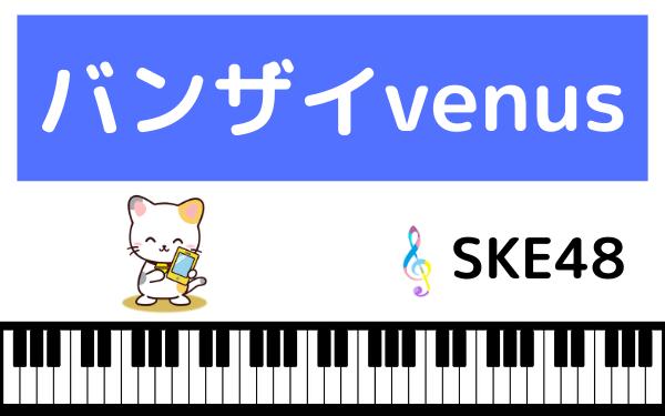 SKE48のバンザイVenus