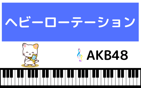 AKB48のヘビーローテーション