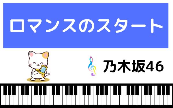 乃木坂46のロマンスのスタート