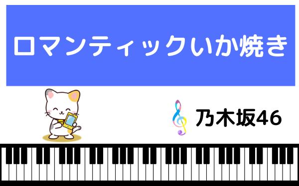 乃木坂46のロマンティックいか焼き