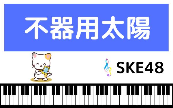 SKE48の不器用太陽