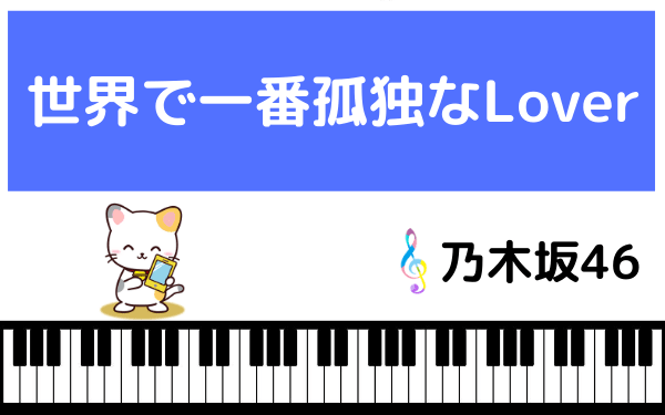 乃木坂46の世界で一番孤独なLover