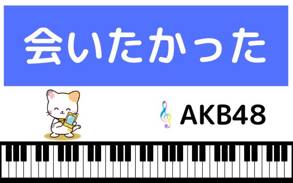AKB48の会いたかった
