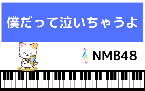 NMB48の僕だって泣いちゃうよ