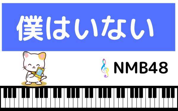NMB48の僕はいない