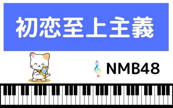 NMB48の初恋至上主義