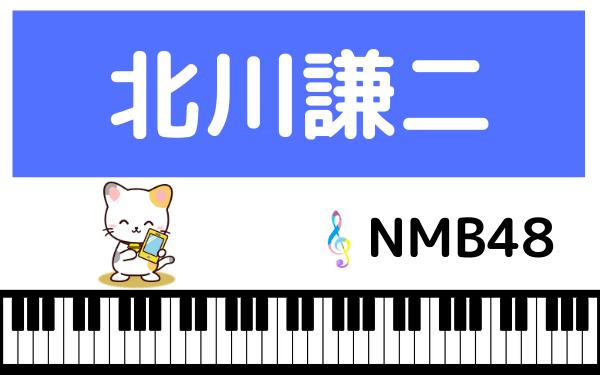NMB48の北川謙二