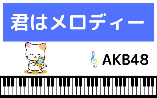 AKB48の君はメロディー