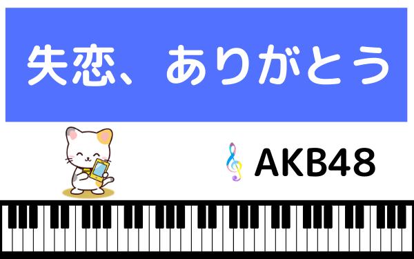 AKB48の失恋、ありがとう