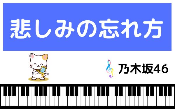 乃木坂46の悲しみの忘れ方
