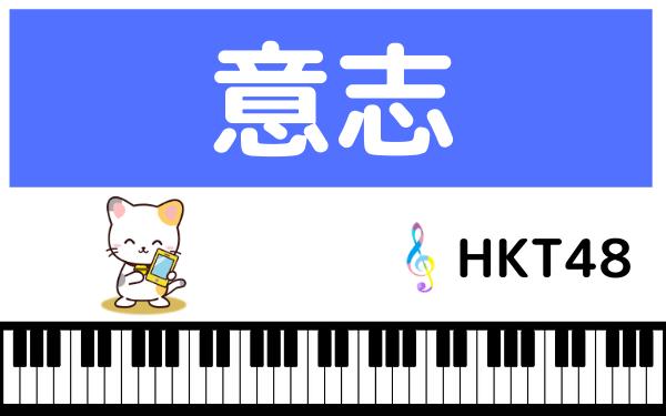 HKT48の意志