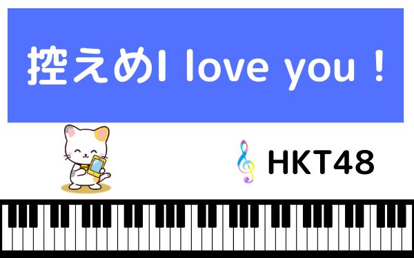 HKT48の控えめI love you !