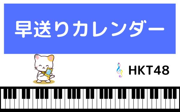 HKT48の早送りカレンダー