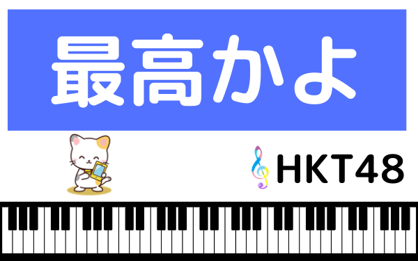 HKT48の最高かよ