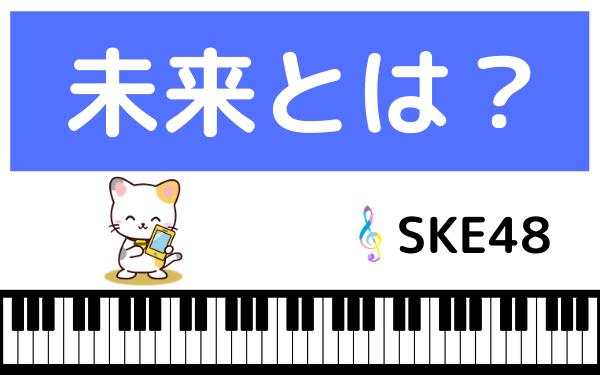 SKE48の未来とは?