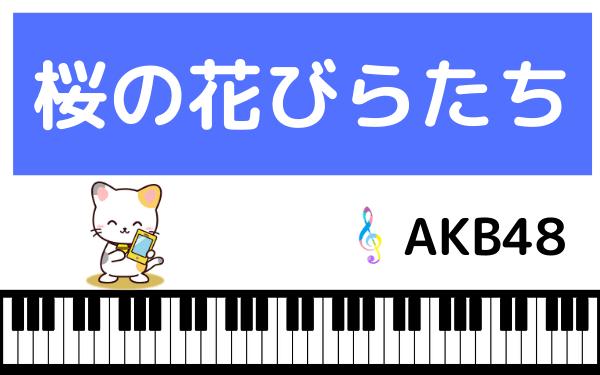 AKB48の桜の花びらたち