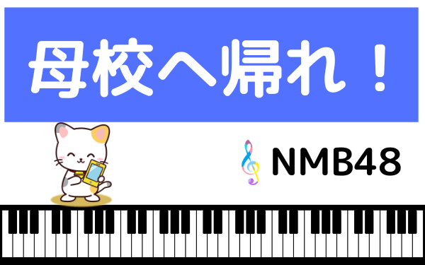 NMB48の母校へ帰れ